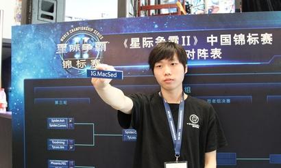 Участника WESG 2018 по StarCraft II заподозрили в подставном матче