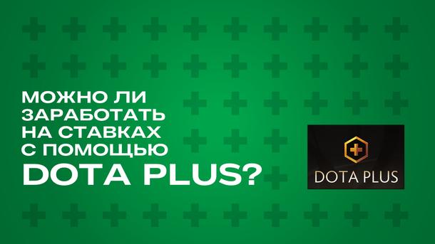 Можно ли заработать на ставках с помощью Dota Plus? — Блог Матёрого беттора