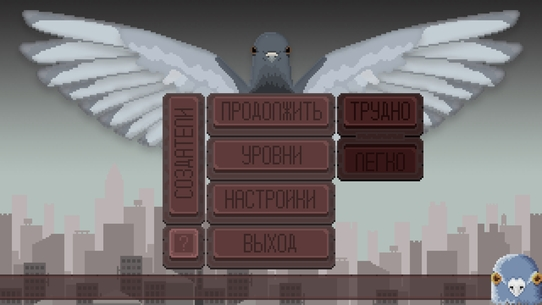Pro игры (#5) Grand Pigeon's Duty