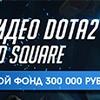 M.Video Dota 2 Open