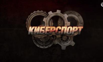 «Киберспорт»: Формат 7/54. Какой он?