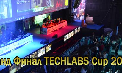 Блогосфера: Впечатления от Гранд Финала TECHLABS Cup 2013 в Москве