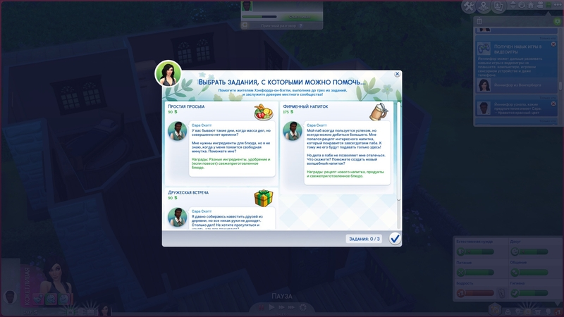 Задания у NPC   The Sims 4, «Загородная жизнь»