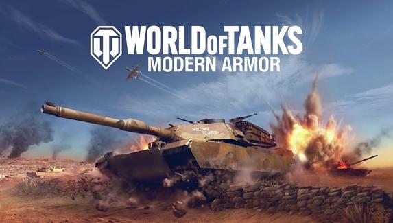 С обновлением Modern Armor в  World of Tanks на консолях появятся современные танки