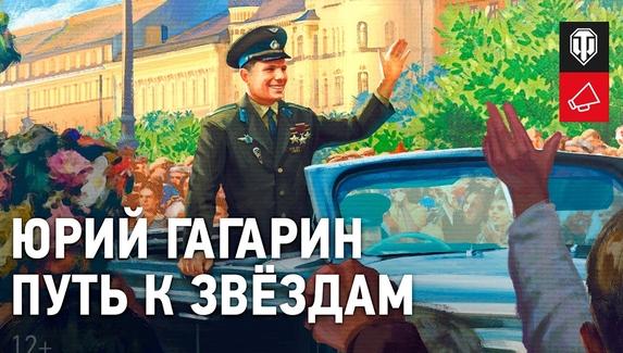 Разработчики World of Tanks выпустили документальный фильм о Юрии Гагарине