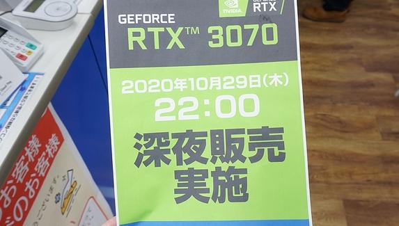 NVIDIA поставит больше RTX 3070 в день релиза, но это не спасёт от дефицита