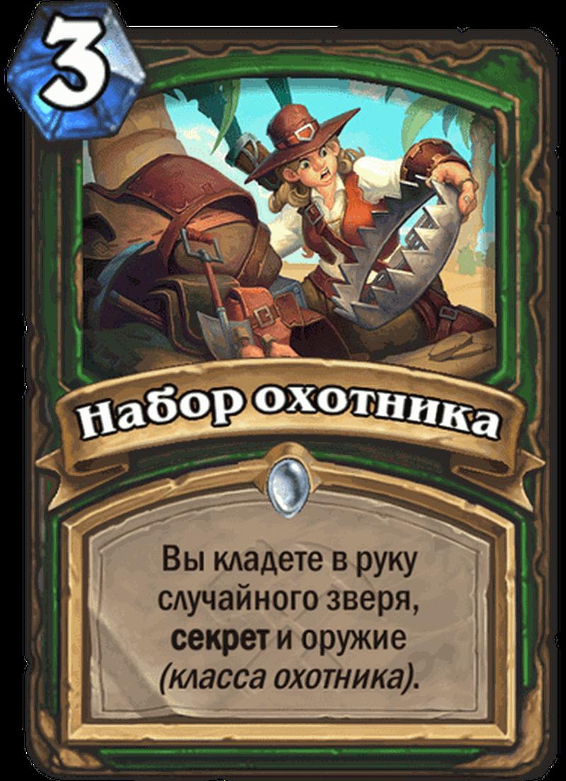Набор охотника
