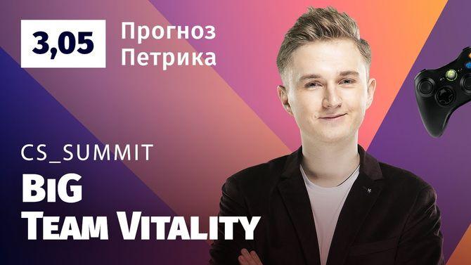 Petr1k о гранд‑финале cs_summit 6 между BIG и Team Vitality: «Будем наблюдать очень близкие карты»