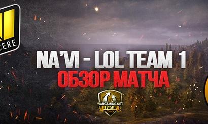 Na'Vi - LOL Team 1: Счет не по игре
