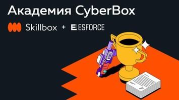 Академия CyberBox открывает двери для студентов