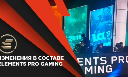 Elements Pro Gaming заменила Gumbeq на AHaHaCiK