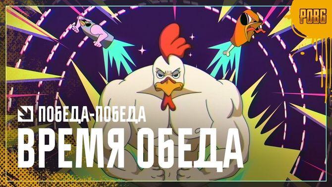 В PUBG начался первоапрельский ивент с охотой на куриц