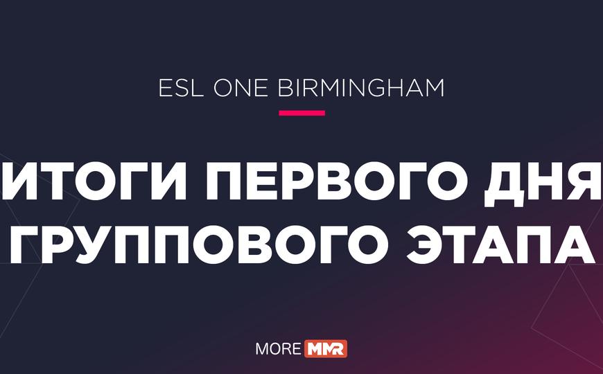 Анализ первого группового дня ESL One Birmingham 2019 от MoreMMR