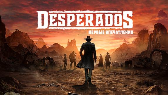В Steam открылся предварительный заказ Desperados III — авторы назвали дату выхода игры