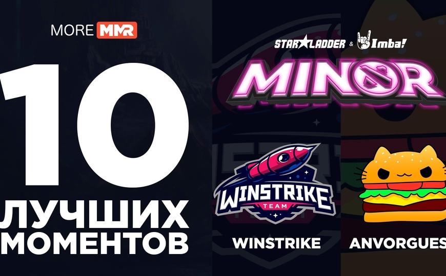 Winstrike VS Anvorgesa: ЛУЧШИЕ МОМЕНТЫ StarLadder ImbaTV Dota 2 Minor