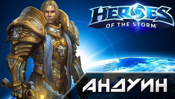 Андуин — новый герой в Heroes of the Storm