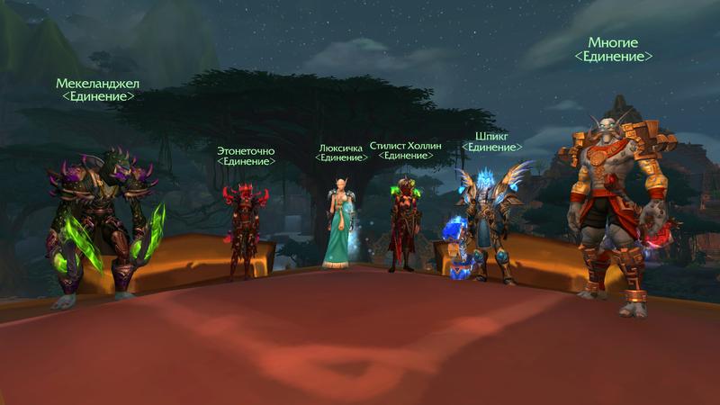 Гильдия «Единение» в World of Warcraft