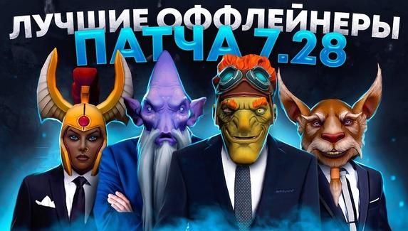 Лучшие герои на офлейн в патче 7.28 — гайд от Ghostik